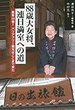 88歳大女将、連日満室への道