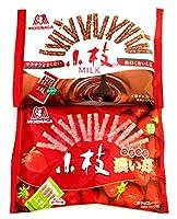【アソート】森永製菓 小枝 2種セット(「ミルク144g」+「つぶつぶ濃い苺116g」)各1袋 計2袋 【食べ比べ・お試し・セット品・まとめ買い】