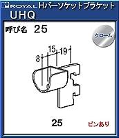 Hバーソケットブラケット 【ロイヤル】 UHQ-25 ピン付 クローム