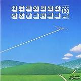心のハーモニーベスト120.Vol.1