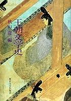 王朝文学史