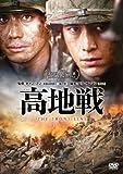 高地戦[DVD]