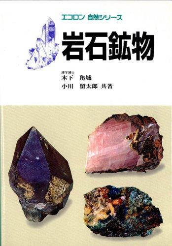 岩石鉱物 (エコロン自然シリーズ)