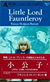 Little Lord Fauntleroy (Yohan Ladder Editions 72)