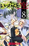 いつわりびと◆空◆(8) (少年サンデーコミックス)