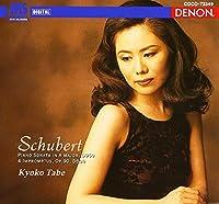 シューベルト:ソナタ第20番/4つの即興曲 作品90