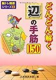 どんどん解く辺の手筋150 (脳トレ囲碁シリーズ4)