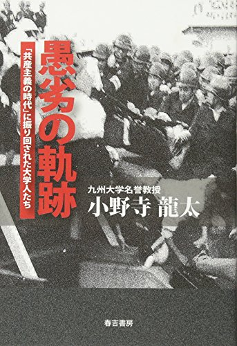 愚劣の軌跡 「共産主義の時代」に振り回された大学人たち