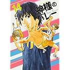 神様のバレー 14 (芳文社コミックス)