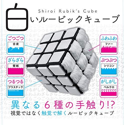 手のひらに感じる感覚を研ぎ澄ませ!触覚で解く、6面すべて「真っ白」のルービックキューブ