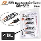 G-FORCE ジーフォース ESC (Speed Controller) for Drone DR-20A 4個入 G0212