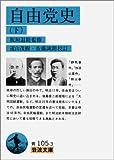 自由党史 下 (岩波文庫 青 105-3)