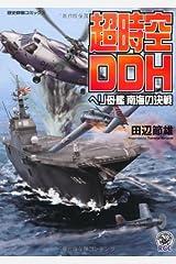 超時空DDH (歴史群像コミックス) コミック