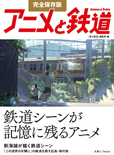 完全保存版 アニメと鉄道の感想