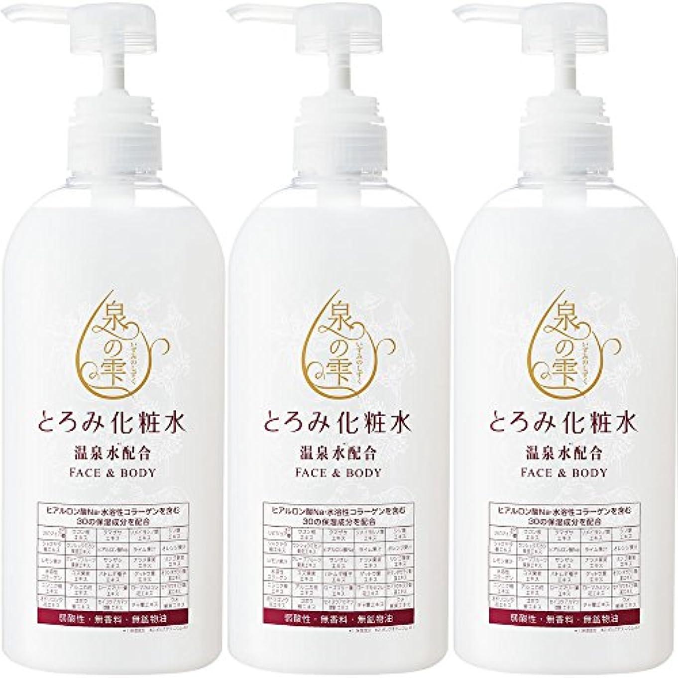 泉の雫 とろみ化粧水 (700ml×3本セット) [顔や身体にたっぷり使える大容量] 弱酸性?無香料?無鉱物油