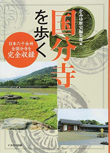 国分寺を歩く (日本六十余州 全国分寺を完全収録)