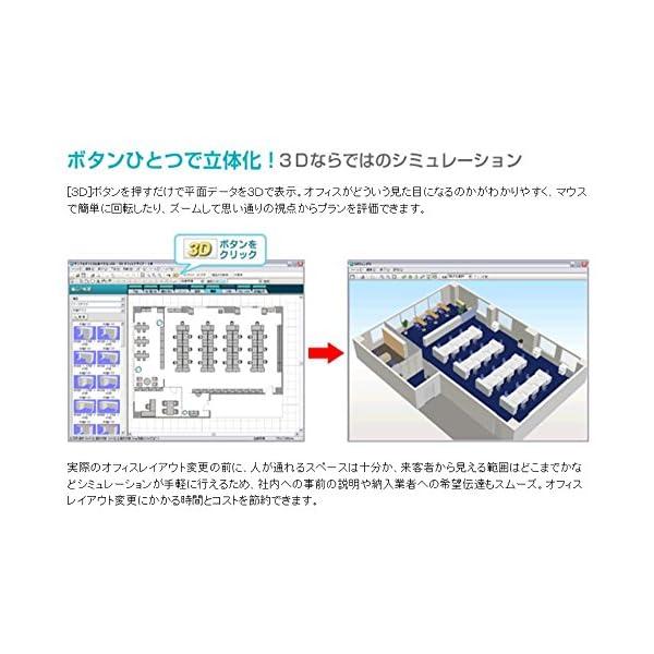 3DオフィスデザイナーLMの紹介画像4