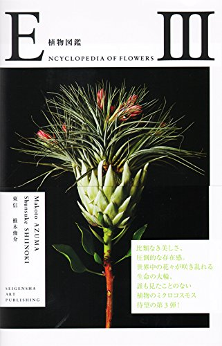ENCYCLOPEDIA OF FLOWERS III 植物図鑑