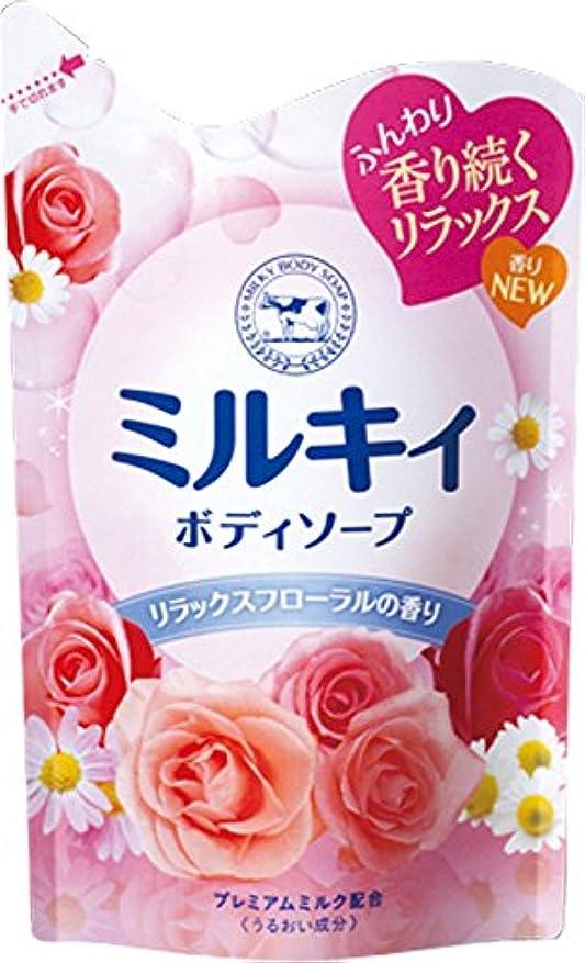 法医学くるみ価値のないミルキーボディソープリラックスフローラルの香り 詰替 430ML