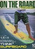 オン・ザ・ボード 10月号増刊 サーフボードテクノロジー サーフボードのこと、もっと知りたい!! (オン・ザ・ボード)