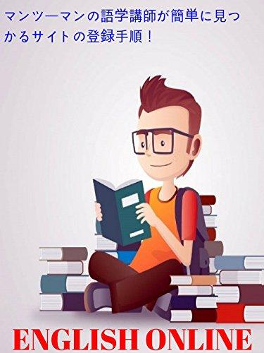 マンツーマンの語学講師が簡単に見つかるサイトの登録手順!