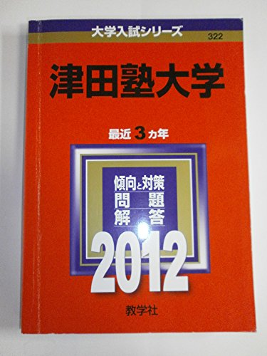 津田塾大学 (2012年版 大学入試シリーズ)