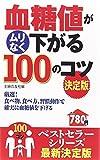 血糖値がムリなく下がる100のコツ 決定版 (100のコツシリーズ)