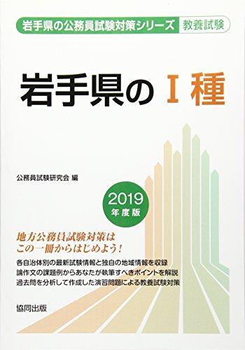 岩手県の1種 2019年度版 (岩手県の公務員試験対策シリーズ)