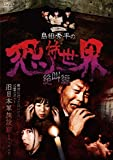 島田秀平の恐怖世界絶叫編 DVD