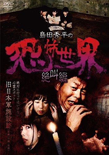 島田秀平の恐怖世界~絶叫編~ [DVD]