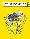 年鑑日本の空間デザイン〈2013〉ディスプレイ・サイン・商環境