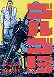 ゴルゴ13(26) (ビッグコミックス)