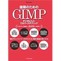 建築のためのGIMP デジタルフォト・CGパーステクニック (エクスナレッジムック)
