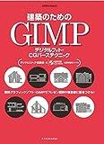 エクスナレッジ デジタルスケッチ倶楽部 建築のためのGIMP デジタルフォト・CGパーステクニック (エクスナレッジムック)の画像