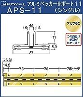 アルミペッカーサポート 棚柱 【 ロイヤル 】アルブラスAPS-11-1820サイズ1820mm【出11+6.5】シングルタイプ