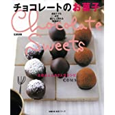 【バーゲンブック】 チョコレートのお菓子 大切な人との2人分レシピ