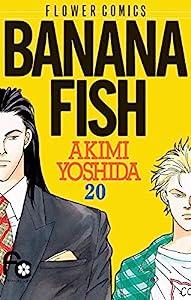 BANANA FISH 20巻 表紙画像