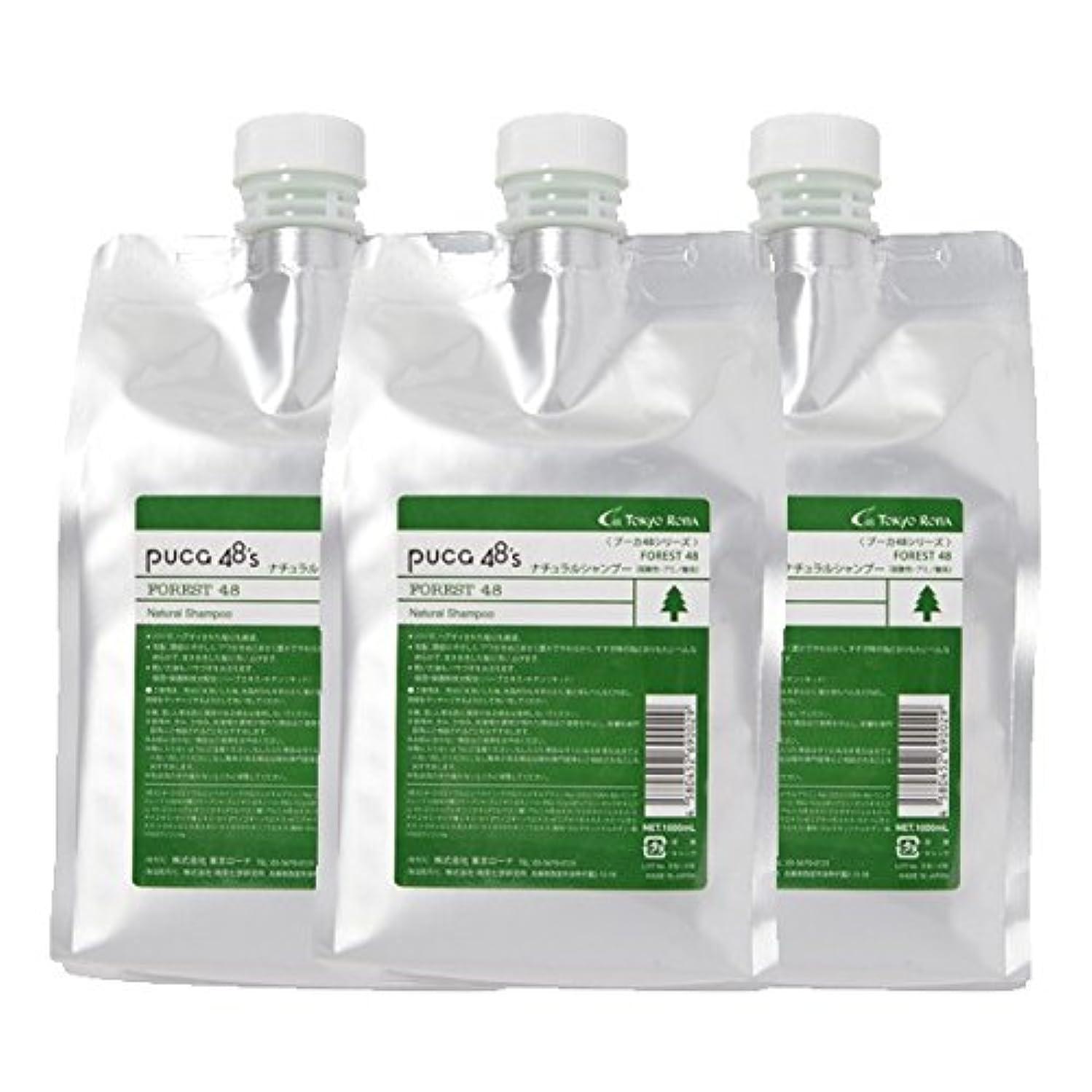 心配する消毒する協会プーカ48シリーズ FOREST 48 ナチュラルシャンプー (弱酸性?アミノ酸系) 1000mL 3本セット