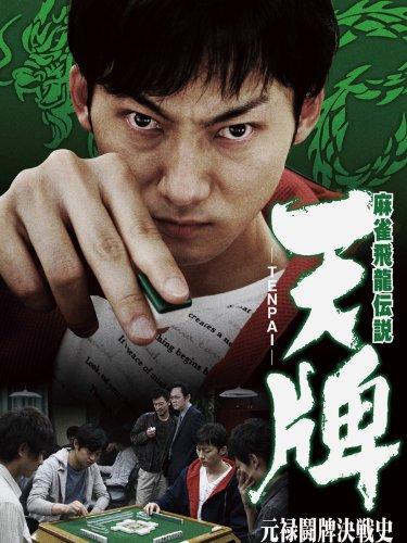 麻雀飛龍伝説 天牌 -TENPAI- 元禄闘牌決戦史