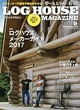 LOG HOUSE MAGAZINE 2017年 09 月号 [雑誌]