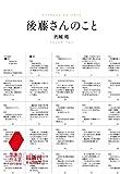 後藤さんのこと / 円城塔 のシリーズ情報を見る