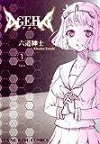 AGEHA (1) (ヤングキングコミックス)