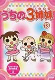 うちの3姉妹 13[DVD]