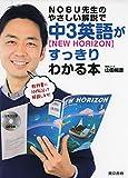 NOBU先生のやさしい解説で中3英語【New Horizon】がすっきりわかる本: 別冊解答/別冊単語帳/リスニングCD付き