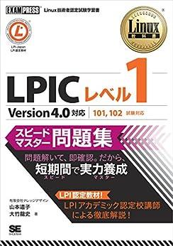 [山本道子, 大竹龍史]のLinux教科書 LPICレベル1 スピードマスター問題集 Version4.0対応