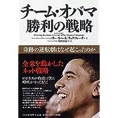 チーム・オバマ 勝利の戦略