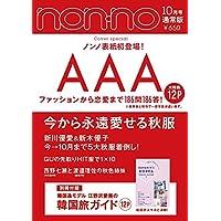 non・no(ノンノ) 2018年 10 月号 [雑誌]  表紙:AAA