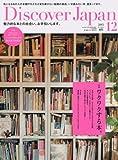 エイ出版社 Discover Japan (ディスカバー・ジャパン) 2015年 12月号の画像