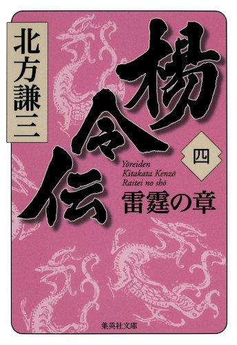 楊令伝 四 雷霆の章 (集英社文庫)の詳細を見る