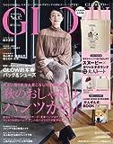 GLOW(グロー) 2017年 10 月号 -